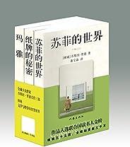 喬斯坦·賈德《蘇菲的世界》系列三部曲(20世紀西方社會公認的ZUI優秀的哲學通俗讀物之一,豆瓣8.5分,10萬+評論,一本風靡世界的哲學啟蒙書)