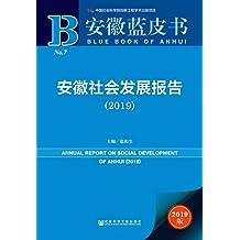 安徽社会发展报告(2019) (安徽蓝皮书)