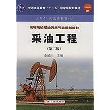 """采油工程 (普通高等教育""""十一五""""国家级规划教材,高等院校石油天然气类规划教材)"""
