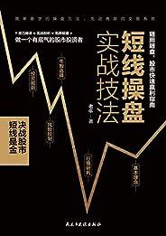 短线操盘实战技法:系统思维,决战股市,随用随查,股市快速盈利指南(竹石图书)