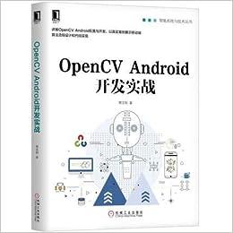 OpenCV Android开发实战OpenCV框架学习OpenCV AndroidSDK NDK编程应用OCR
