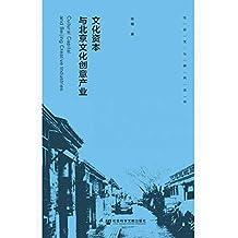 文化资本与北京文化创意产业 (北京文化研究丛书)