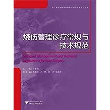 浙江省医疗机构管理与诊疗技术规范丛书:烧伤管理诊疗常规与技术规范