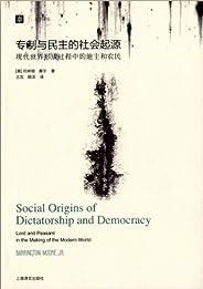 大学译丛:专制与民主的社会起源(国家现代化的三种抉择)