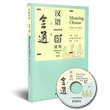 会通汉语 读写5