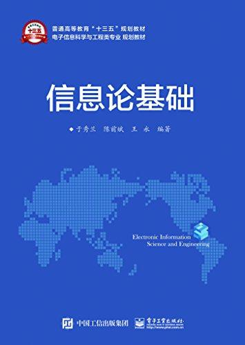 华为路由器登陆网址_信息论基础(第2版)(Word+PDF+ePub+PPT) | 学习用书