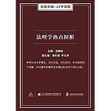 法理学热点探析(谷臻小简·AI导读版)(本书分设法学理论、法与社会、法与经济、司法经纬四个专题,对法理学时事热点和理论前沿作了深入分析。)