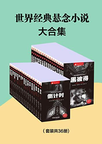 世界经典悬念小说大合集(套装共36册)