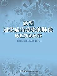新型冠狀病毒感染的肺炎防控知識問答(從宅家到返工復學,新冠肺炎全場景疫情防控指南)