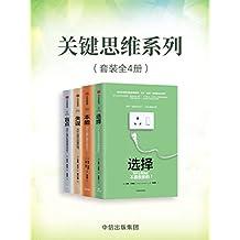 关键思维系列(套装共4册)(一套书了解人的本能、思维、心理……帮助你了解自己,更好的做决策,规划生活)