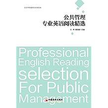 公共管理专业英语阅读精选
