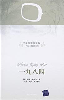 一九八四(中文导读英文版) (爱经典·反乌托邦三部曲) (English Edition)