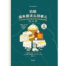 奶酪原来是这么回事儿(从历史渊源、奶酪品种、到各国产地和品鉴秘诀,从零基础秒变奶酪达人!)