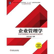 """企业管理学 (普通高等院校经济管理类""""十三五""""应用型规划教材·工商管理系列)"""