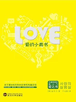 """""""爱的小黄书"""",作者:[金亨子]"""