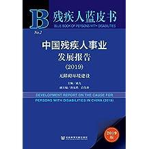 中国残疾人事业发展报告(2019):无障碍环境建设 (残疾人蓝皮书)