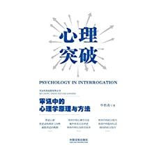 心理突破:审讯中的心理学原理与方法 (司法实务技能培养丛书)