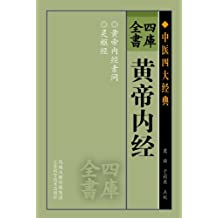 四库全书-黄帝内经