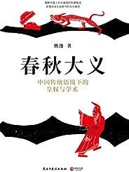 春秋大義:中國傳統語境下的皇權與學術(思想隱士熊逸生動解讀《春秋》微言大義。理解文化祖國的構建路徑,筆法如刀幽默深刻。)