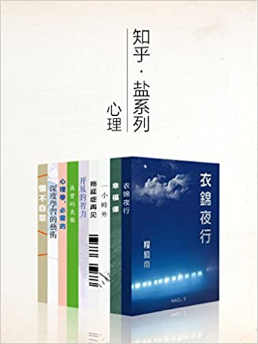 知乎盐系列心理学套装 9 册(认识自己,提升自己,做更幸福的人) (知乎「盐」系列)