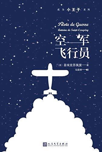 空军飞行员(成为小王子系列)