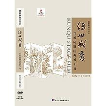 传世盛秀—百折昆剧经典折子戏 中英文字幕 31DVD