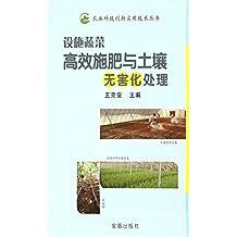 设施蔬菜高效施肥与土壤无害化处理