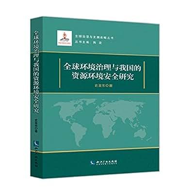 全球环境治理与我国的资源环境安全研究.pdf