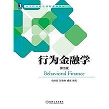 行为金融学(第2版) (高等院校精品课程系列教材)