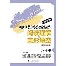 初中英语分级精练:阅读理解+完形填空(八年级)基础版(附答案详解)