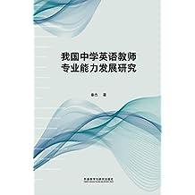 我国中学英语教师专业能力发展研究 (中国外语教育研究丛书)