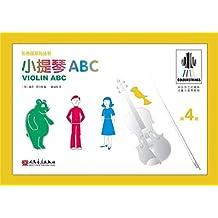 彩色弦系列丛书:小提琴ABC(第4册)