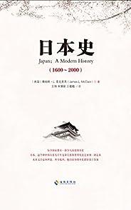 日本史(1600-2000)?(彈丸之國,不容小覷,強大之因,盡在《日本史(1600-2000)》)