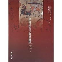 和林格尔汉墓壁画孝子传图摹写图辑录(汉、日)