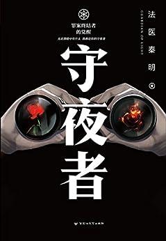 """""""守夜者:罪案终结者的觉醒(法医秦明全新系列)"""",作者:[法医秦明]"""