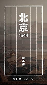 北京 1644:知乎徐小疼特約撰稿 (知乎「鹽」系列)