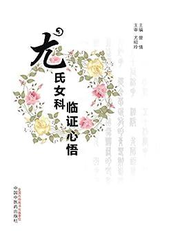 """""""尤氏女科临证心悟"""",作者:[曾倩]"""