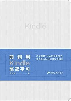 """""""如何用Kindle高效学习【Kindle达人直树桑带你高效阅读,看Kindle如何变身移动学习神器】"""",作者:[直树桑]"""