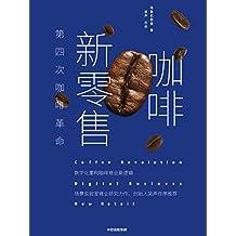 咖啡新零售:第四次咖啡革命(数字化重构咖啡商业新逻辑。场景实验室商业研究力作)