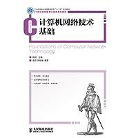 """计算机网络技术基础(工业和信息化普通高等教育""""十二五""""规划教材) (21世纪高等教育计算机规划教材)"""
