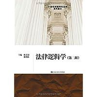 21世纪中国高校法学系列教材:法律逻辑学(第二版)