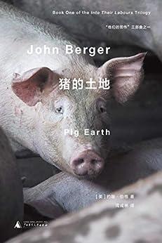"""""""猪的土地(约翰·伯格著名三部曲""""他们的劳作""""之一初次引进,大师笔下的二十世纪欧洲乡村生活衰亡录 理想国出品)"""",作者:[约翰·伯格]"""