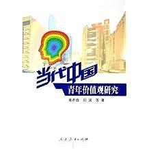 当代中国青年价值观研究