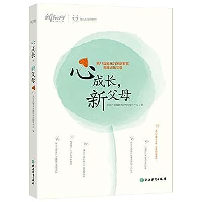 新东方·心成长,新父母.pdf