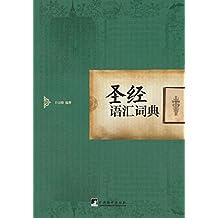圣经语汇词典(英汉对照)(为华人阅读《圣经》及西方文学作品佩戴一副文化的眼镜)