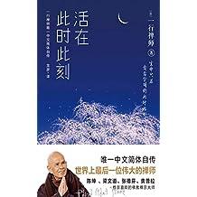 《活在此时此刻》:赖声川、梁文道推崇的佛教禅宗大师,一行禅师修行手记,至今为止一行禅师第一本自传。