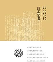 傅雷家书(傅雷家人亲自编定,独有傅聪回信和中译英法文信,珍贵照片和家书墨迹 )