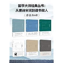 国学大师经典丛书:从唐诗宋词到读书做人(套装共6册)