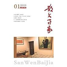 散文百家 月刊 2019年01期