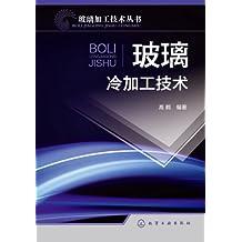 玻璃冷加工技术 (玻璃加工技术丛书)